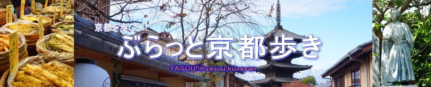 京都を歩こう!ぶらっと京都歩き